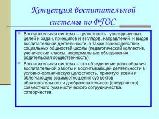 Концепция воспитательной системы по ФГОС Воспитательная система – целостност