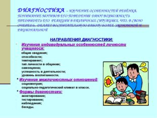 НАПРАВЛЕНИЯ ДИАГНОСТИКИ: Изучение индивидуальных особенностей личности учаще