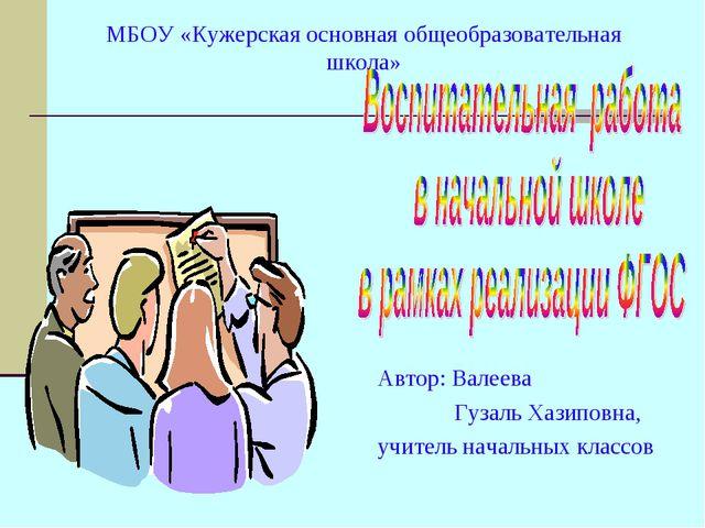 Автор: Валеева Гузаль Хазиповна, учитель начальных классов МБОУ «Кужерская о...