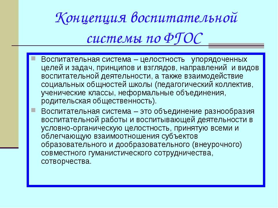 Концепция воспитательной системы по ФГОС Воспитательная система – целостност...