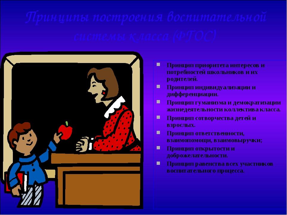Принципы построения воспитательной системы класса (ФГОС) Принцип приоритета...