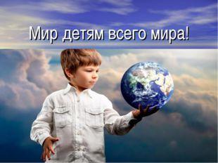 Мир детям всего мира!