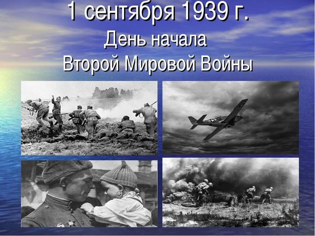 1 сентября 1939 г. День начала Второй Мировой Войны