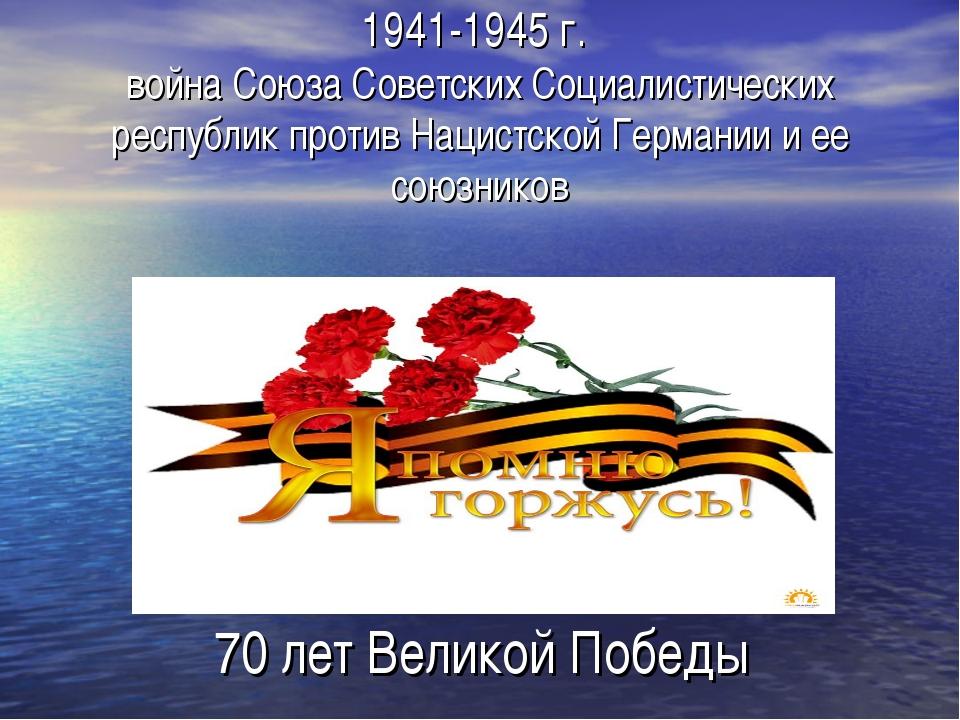 1941-1945 г. война Союза Советских Социалистических республик против Нацистск...
