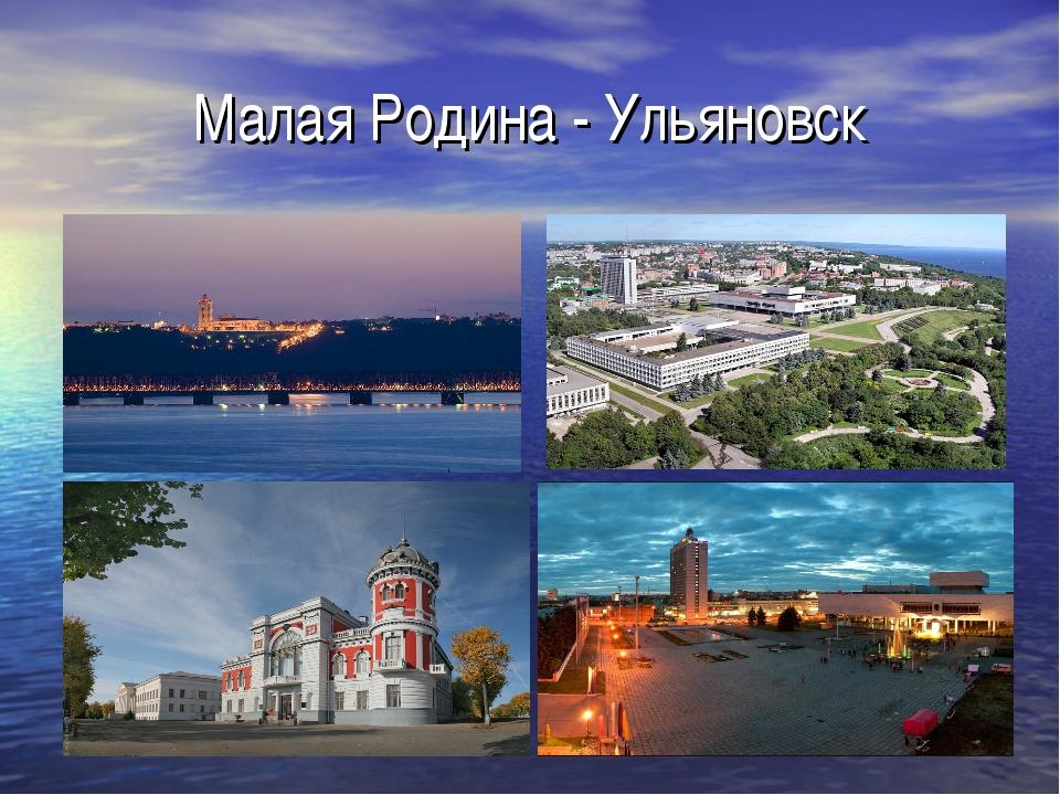 Малая Родина - Ульяновск