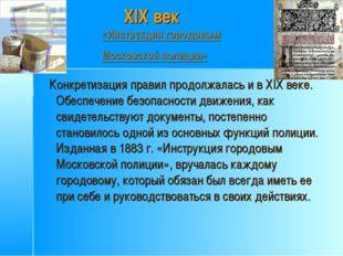 XIX век «Инструкция городовым Московской полиции» Конкретизация правил продо