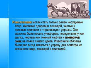 Извозчиками могли стать только ранее несудимые лица, имевшие здоровых лошаде