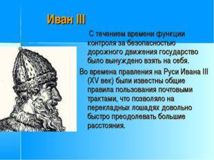 Иван III С течением времени функции контроля за безопасностью дорожного движе