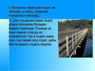 3. На мостах через реки карет не обгонять, а ехать, напротив, порядочно и не
