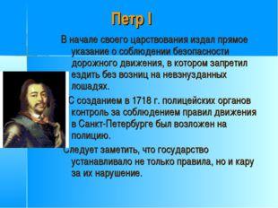 Петр I В начале своего царствования издал прямое указание о соблюдении безопа