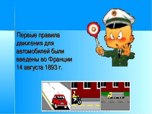 Первые правила движения для автомобилей были введены во Франции 14 августа 1...