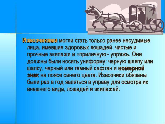 Извозчиками могли стать только ранее несудимые лица, имевшие здоровых лошаде...