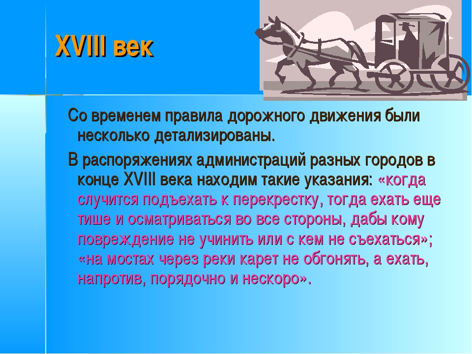 XVIII век Со временем правила дорожного движения были несколько детализирован...