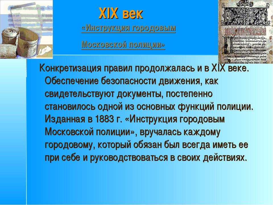 XIX век «Инструкция городовым Московской полиции» Конкретизация правил продо...