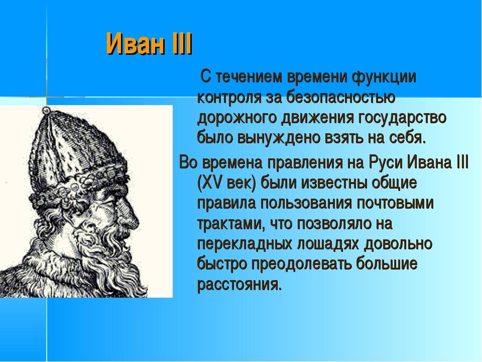 Иван III С течением времени функции контроля за безопасностью дорожного движе...