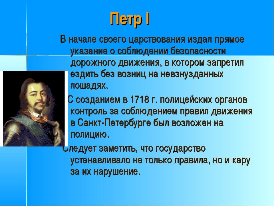 Петр I В начале своего царствования издал прямое указание о соблюдении безопа...