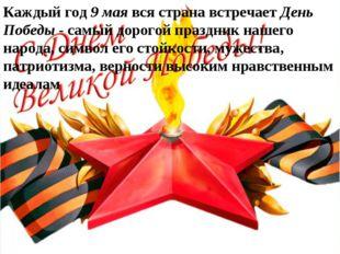 Каждый год 9 мая вся страна встречает День Победы - самый дорогой праздник на