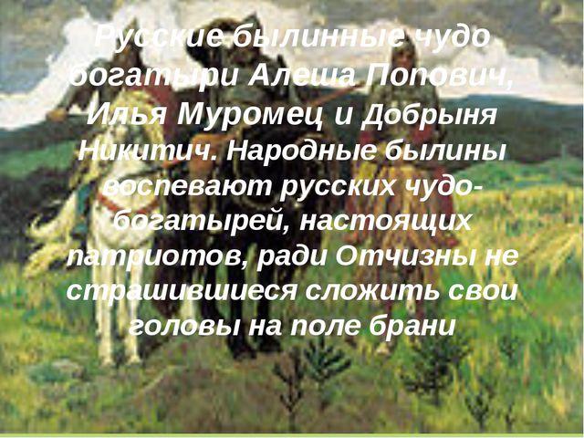 Русские былинные чудо богатыри Алеша Попович, Илья Муромец и Добрыня Никитич....