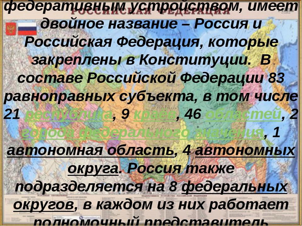 Россия - государство с федеративным устройством, имеет двойное название – Рос...