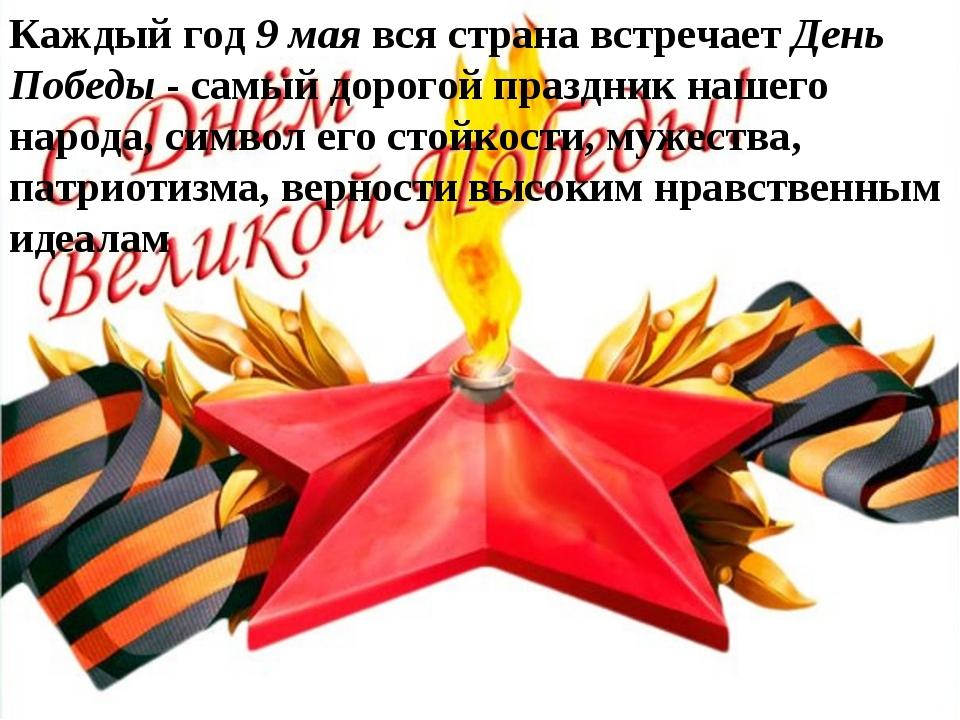 Каждый год 9 мая вся страна встречает День Победы - самый дорогой праздник на...