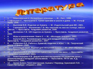 1.Алексеевская Н. Волшебные ножницы. — М.: Лист, 1998. 2.Афонькин С., Афоньк