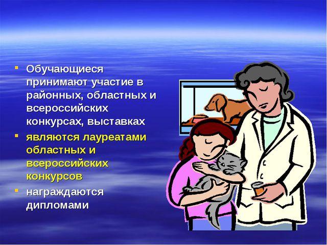 Обучающиеся принимают участие в районных, областных и всероссийских конкурсах...