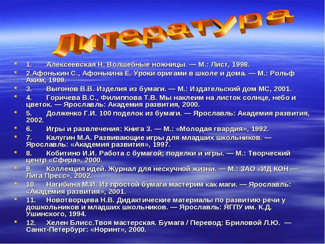 1.Алексеевская Н. Волшебные ножницы. — М.: Лист, 1998. 2.Афонькин С., Афоньк...