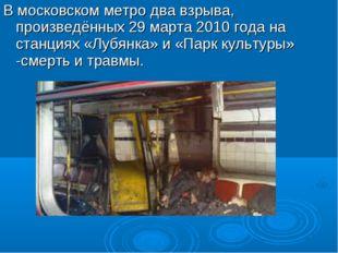 В московском метро два взрыва, произведённых29 марта2010 годана станциях«