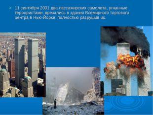 11 сентября 2001 два пассажирских самолета, угнанные террористами, врезались