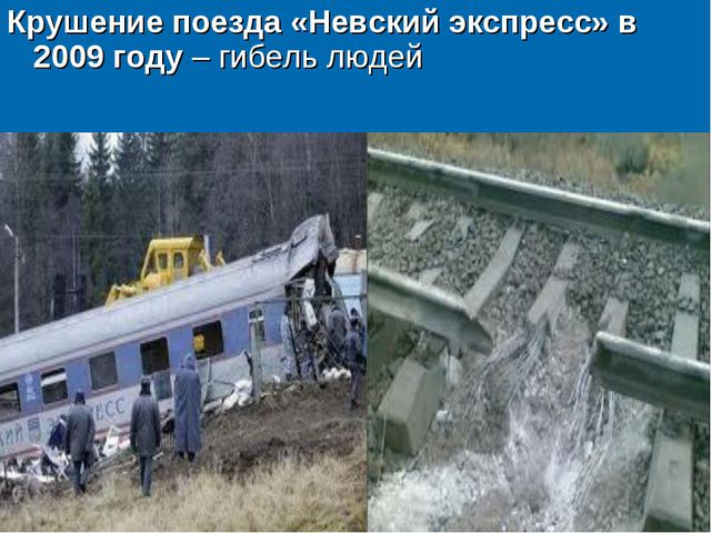 Крушение поезда «Невский экспресс» в 2009 году – гибель людей