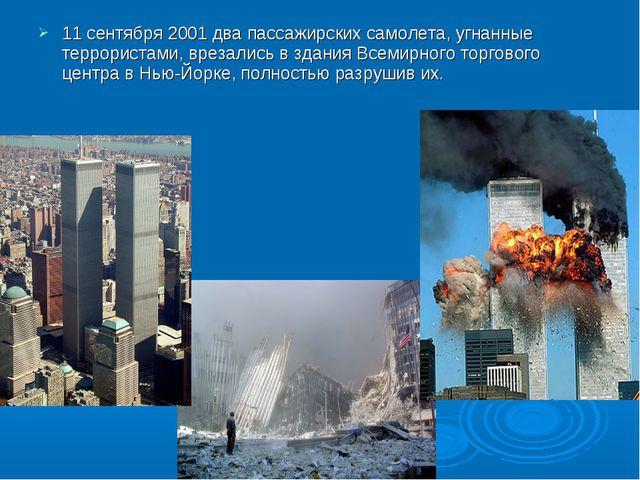 11 сентября 2001 два пассажирских самолета, угнанные террористами, врезались...