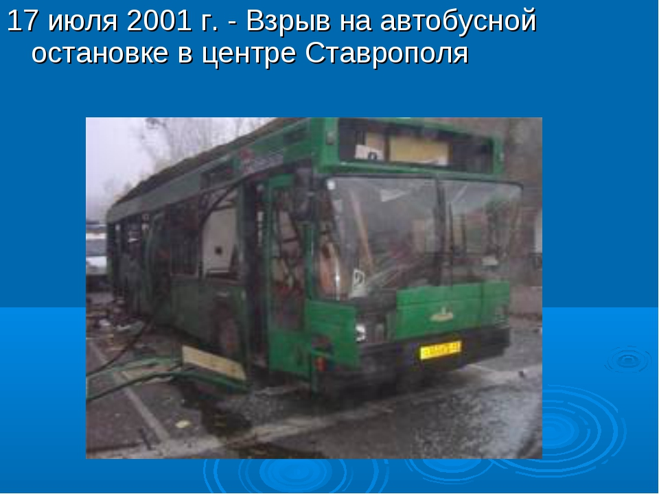 17 июля 2001 г. - Взрыв на автобусной остановке в центре Ставрополя