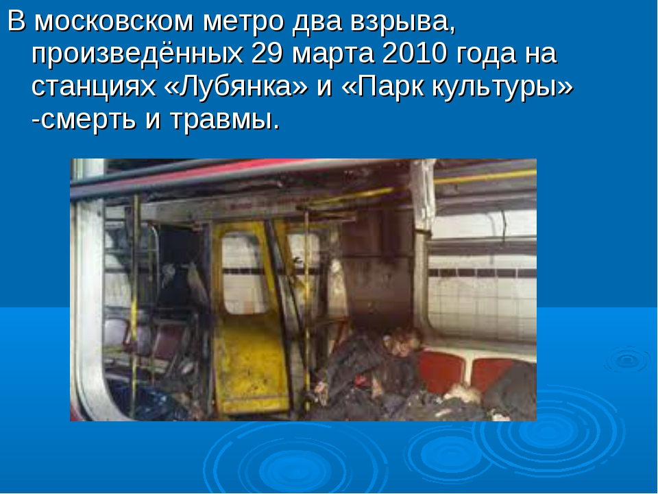 В московском метро два взрыва, произведённых29 марта2010 годана станциях«...
