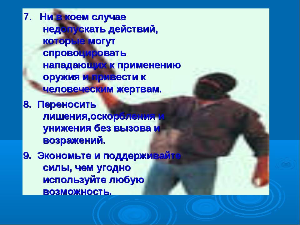 7. Ни в коем случае недопускать действий, которые могут спровоцировать напада...