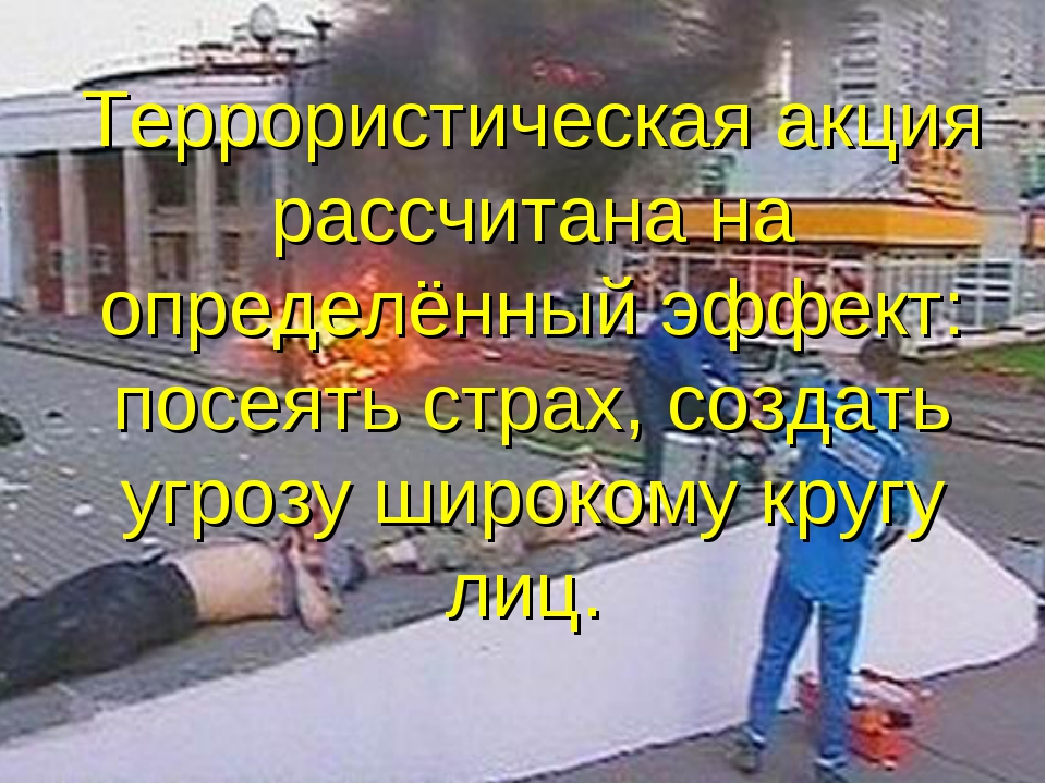 Террористическая акция рассчитана на определённый эффект: посеять страх, созд...