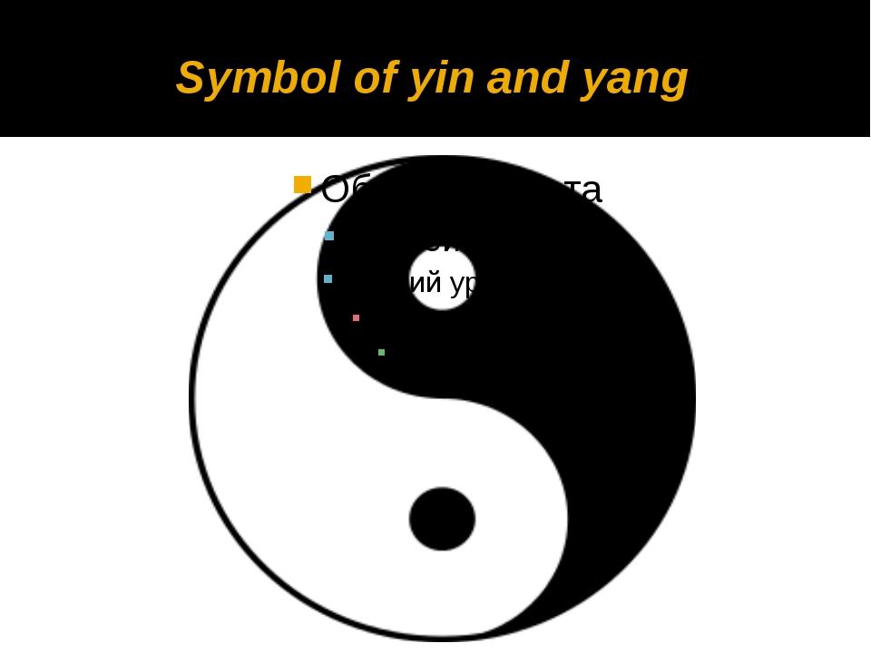 Symbol of yin and yang