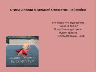 Стихи и песни о Великой Отечественной войне  Кто сказал, что надо бросить Пе