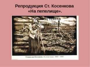 Репродукция Ст. Косенкова «На пепелище».