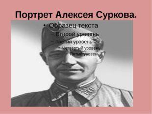 Портрет Алексея Суркова.