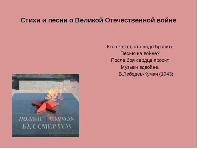 Стихи и песни о Великой Отечественной войне  Кто сказал, что надо бросить Пе...