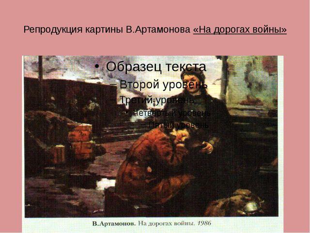 Репродукция картины В.Артамонова «На дорогах войны»