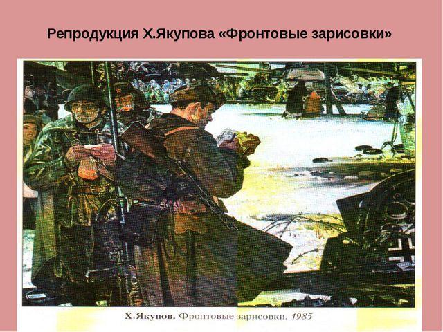 Репродукция Х.Якупова «Фронтовые зарисовки»