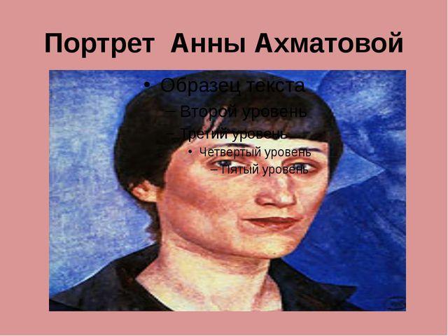 Портрет Анны Ахматовой