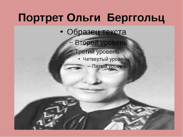 Портрет Ольги Берггольц