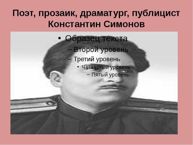 Поэт, прозаик, драматург, публицист Константин Симонов