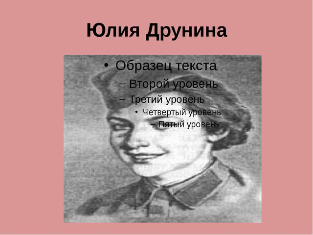 Юлия Друнина