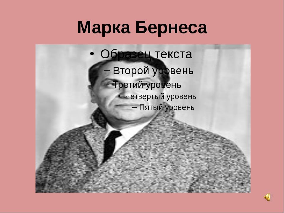 Марка Бернеса