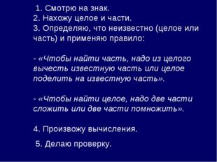 1. Смотрю на знак. 2. Нахожу целое и части. 3. Определяю, что неизвестно (це