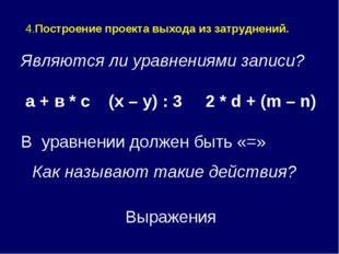 4.Построение проекта выхода из затруднений. Являются ли уравнениями записи?