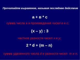 Прочитайте выражение, называя последнее действие а + в * с (х – у) : 3 2 * d
